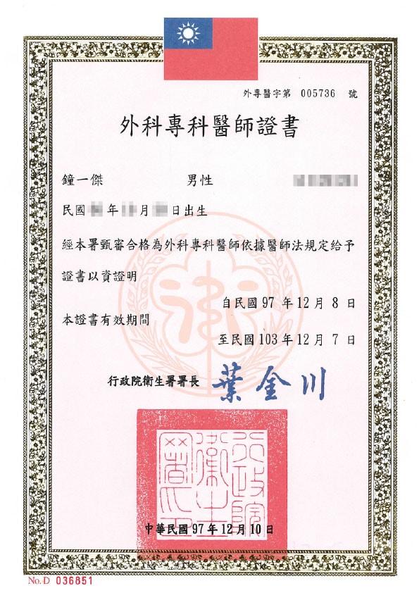 鐘一傑外科專科醫師證書-2