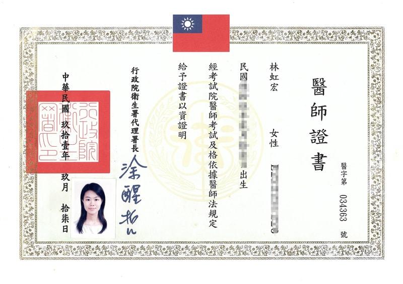 林虹宏醫師-醫師證書-1