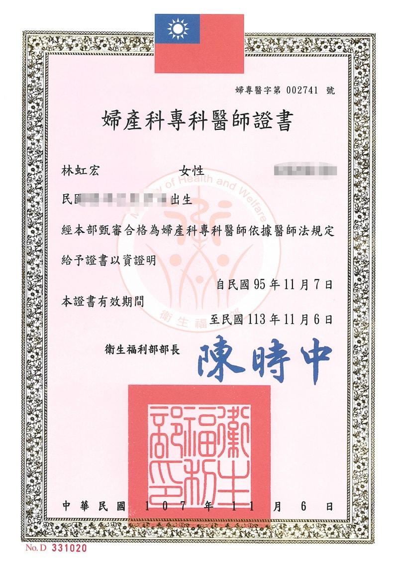 林虹宏-婦產科專科醫師證書