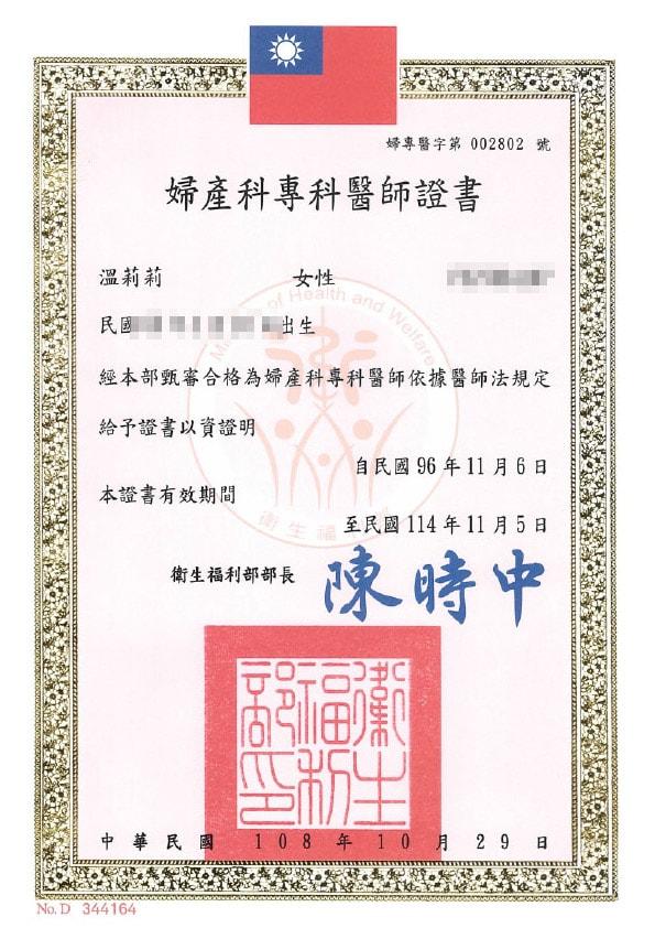 溫莉莉-婦產科專科醫師証書(新)