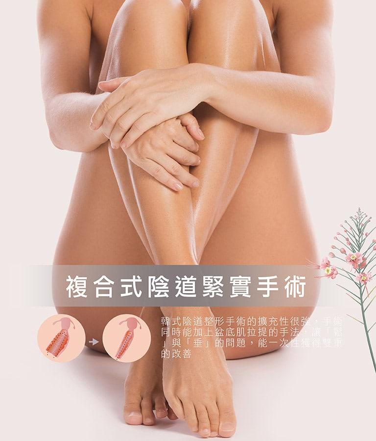 複合式陰道緊實手術-ohone