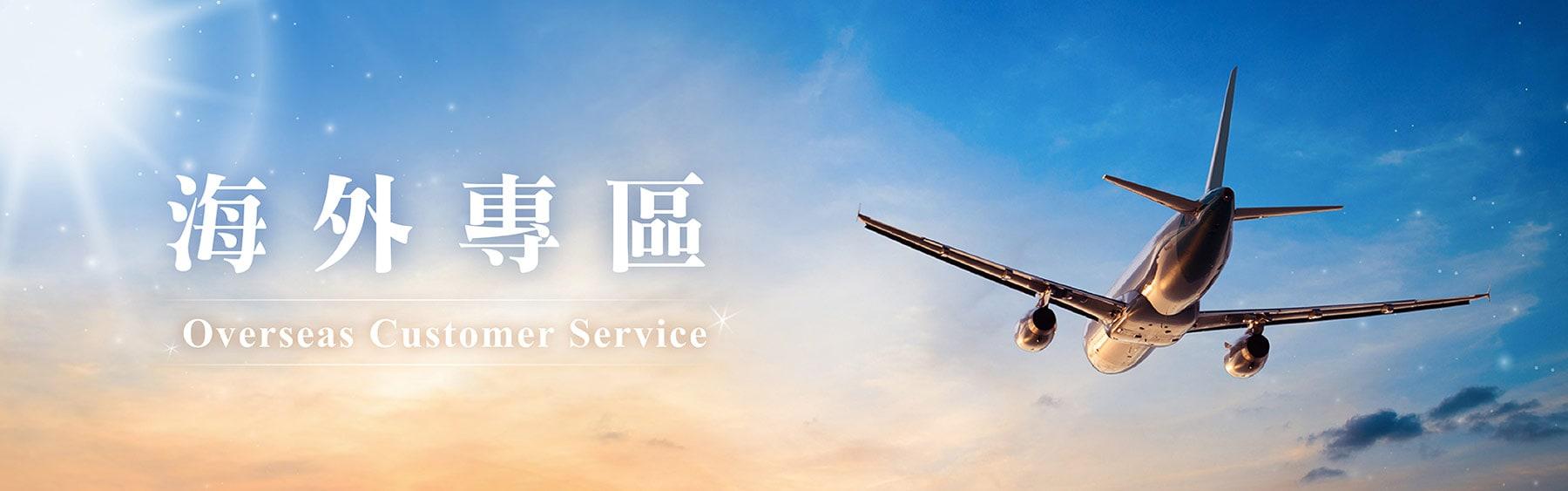 海外專區banner