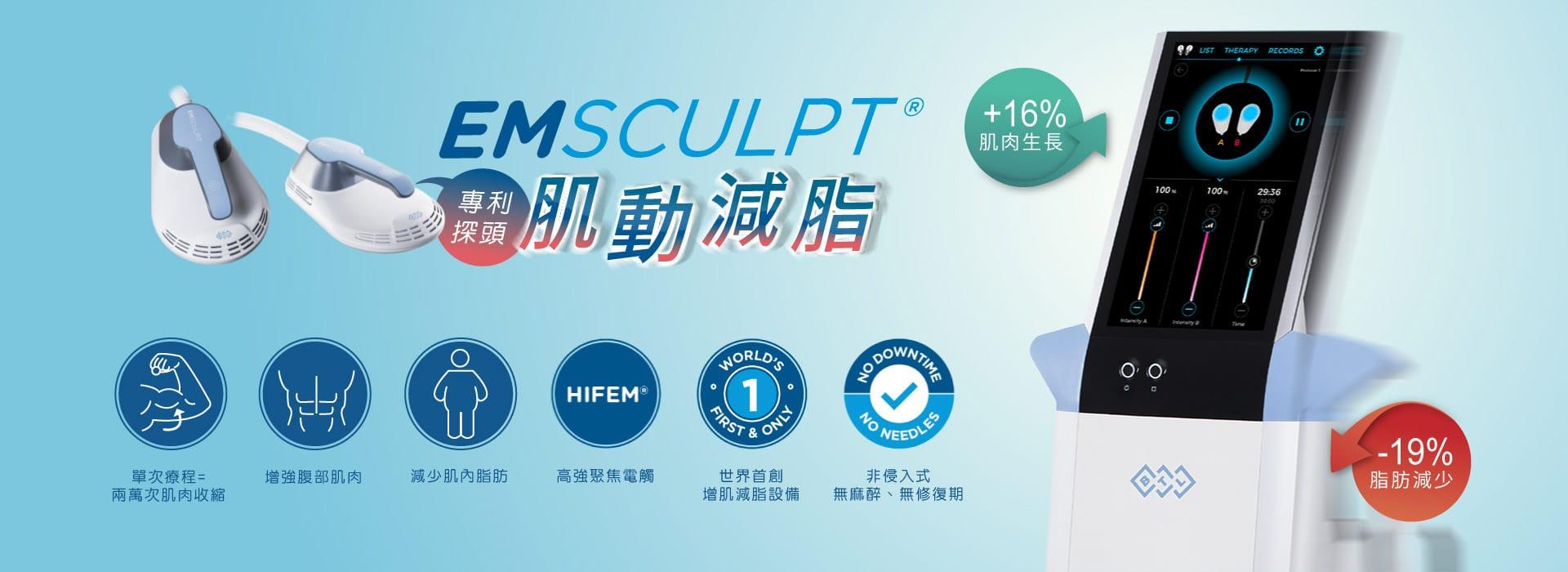 EMSCULPT-3
